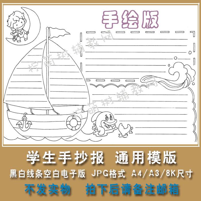 学生手抄报通用模版语文数学旅游海洋黑白涂色线条a4/a3/8k be06