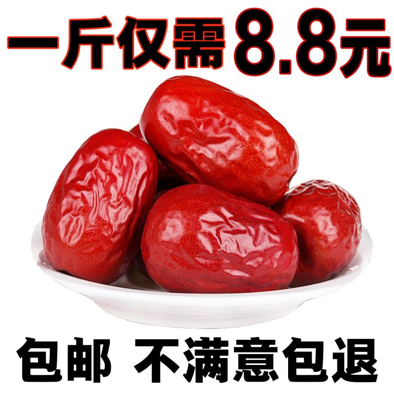 【年货特价】新疆红枣和田大枣玉枣三星零食枣子500g特价满包邮