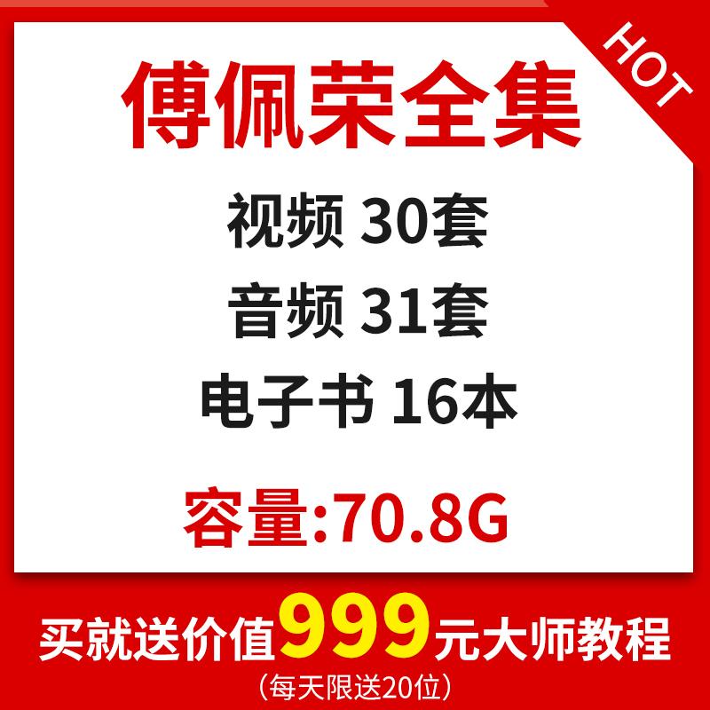 傅佩荣视频音频书籍大全 详解易经64卦向孔孟庄老子问道论语300讲