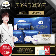 Platinum gold core diaper L code 90 pieces Ultra-thin breathable men and women baby baby diaper Haiqing recommended