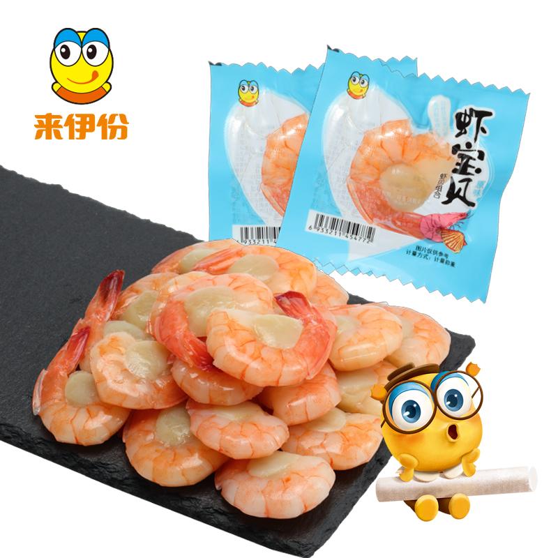 新品来伊份虾宝贝100g虾零食即食真空香辣虾贝小包装来一份