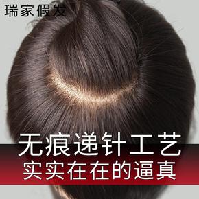【高级定制】瑞家假发女发型设计女发型双递针工艺假发全真发顺发