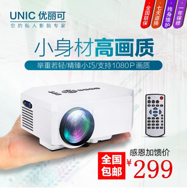 优丽可家用投影仪高清微型1080迷你便携式手机无线wifi家庭投影机