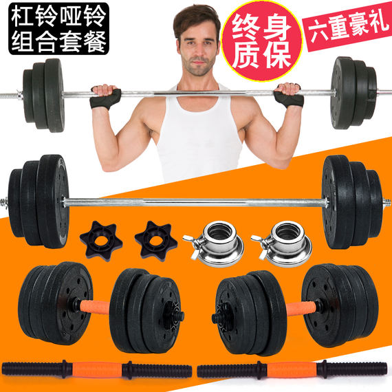 Barbell set fitness home equipment weightlifting squat dumbbell barbell dual-use small hole plastic barbell piece straight straight