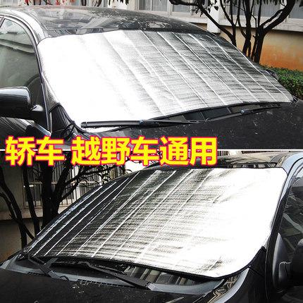 汽车庶阳用品遮阳挡防热窗户掩前挡防晒隔热板布车上车辆车内夏季