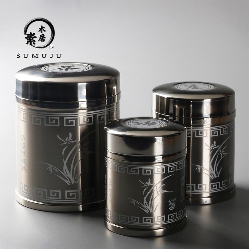 茶叶罐304不锈钢家用茶叶密封罐金属通用大中小号功夫茶具茶仓