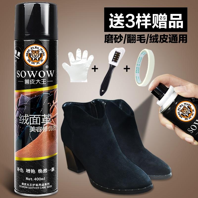 翻毛皮鞋清洁护理磨砂鞋粉通用黑色鞋油打理液反毛绒面麂皮补色剂