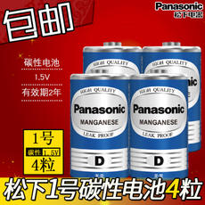 Panasonic No. 1 battery carbon R20 large D 1.5V water heater stove gas stove gas heat 4
