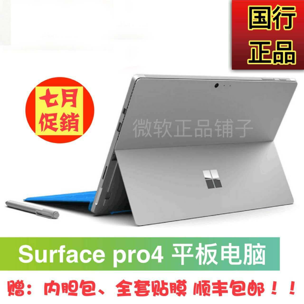 Microsoft/微软 Surface Pro4 256GB i7 Pro 3 平板电脑 国行4g