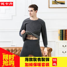 Thermal underwear set men's autumn and winter round neck thickening plus velvet youth men's autumn clothing long pants youth shirt