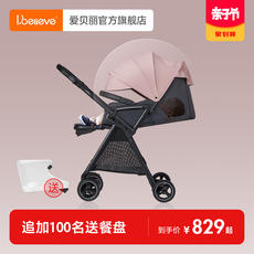 Ibelieve love beili baby stroller two-way high landscape summer light can sit lie folding umbrella trolley
