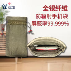 Youjia pregnant women radiation cell phone bag silver fiber radiation protection mobile phone sets mobile phone signal shielding bag genuine universal
