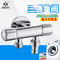 All copper separators thick three-way angle valve one into two out of the two washing machine faucet toilet valve double water
