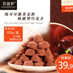甘滋罗 手工巧克力零食品礼盒装 纯可可脂多克粒巧克力400g糖果