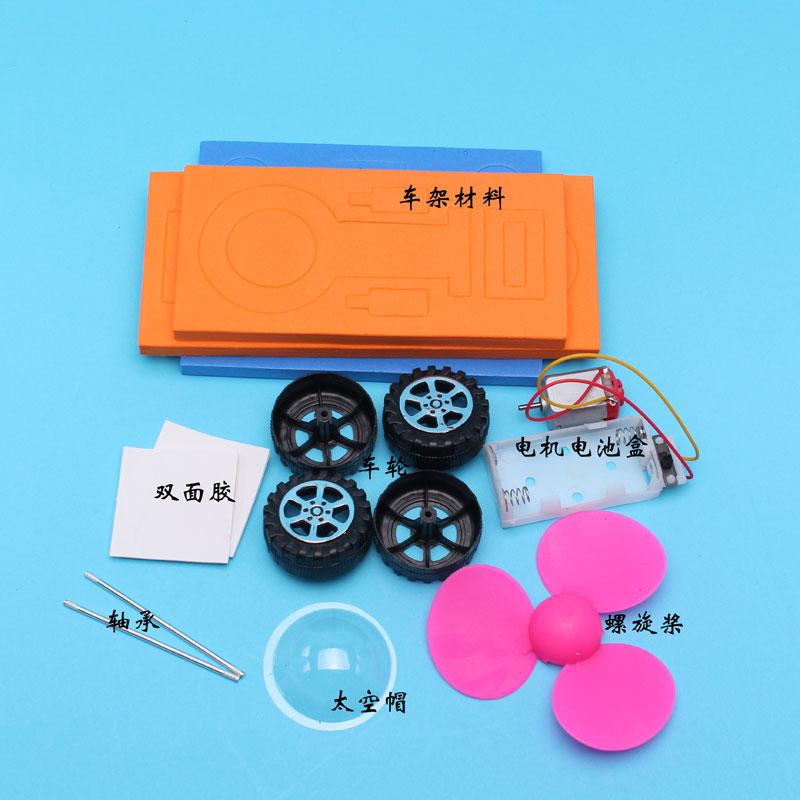 科技动力电动小车 diy小制作小发明赛车手工材料益智