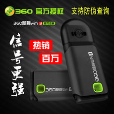 360 portable wifi3 3 generations of three generations of genuine router network card USB mobile phone mobile wireless wall 2