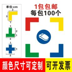6s positioning stickers 5s positioning mark L-shaped custom logo stickers four corner desktop desk items four corner positioning stickers