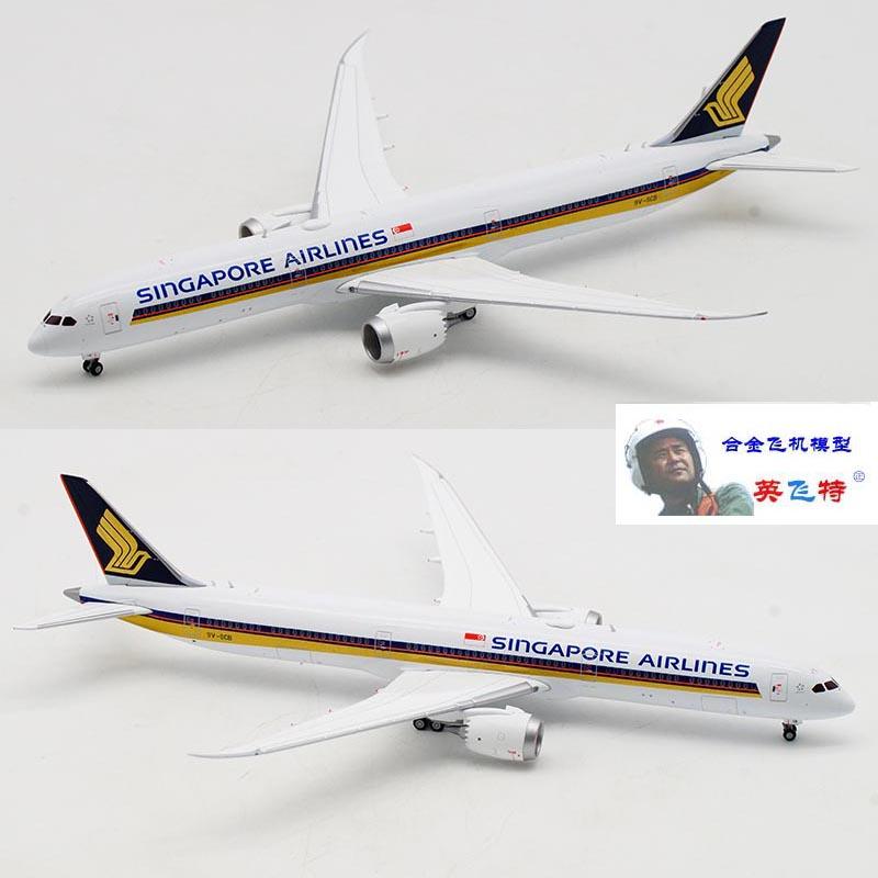 新品 1/400 合金飞机模型 XX4096 新加坡航空 B787-10 9V-SCB客机