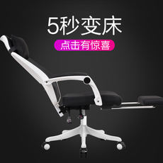 Mei Lianfeng computer chair home reclining lunch break study office chair student lift swivel chair game esports chair