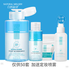 Natural melody Remover Water Gentle Deep Cleansing Irritating Eye Lip Makeup Remover Student Genuine Press Bottle