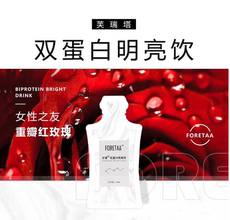 Zhang Jia Ni with the recommended whitening double protein bright drink Freita whitening drink foretaa Freita