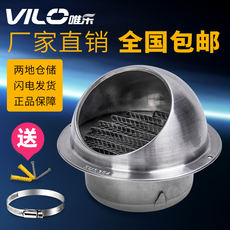 Only Le 304 stainless steel hood external wall outlet dust hood exhaust pipe cover windshield outdoor exhaust