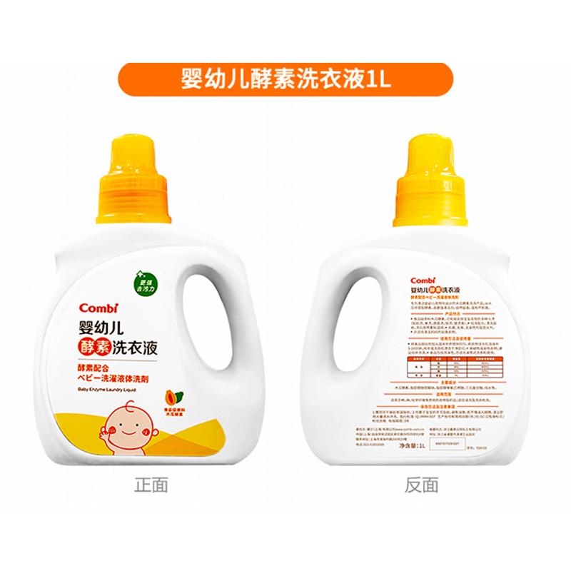 Combi康贝婴儿酵素洗衣液1000ml*2洗护清洁婴儿用品木瓜酵素