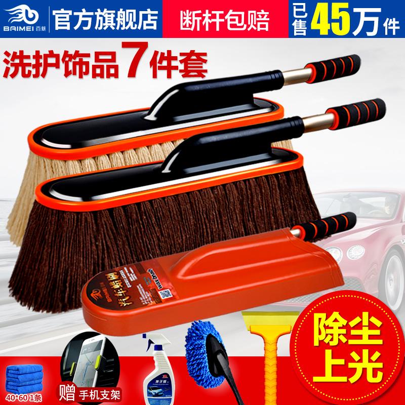 ✅汽车掸子棉线洗车刷子擦车用除尘蜡拖把伸缩扫灰软毛用品工具