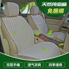 【免捆绑】100%纯亚麻手编汽车坐垫四季通用夏季座垫大众奥迪本田