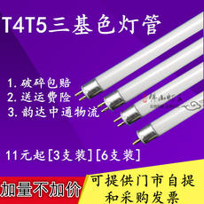 T4 mirror headlight fluorescent tube long strip home bathing old-fashioned three-color bathroom T5 thin fluorescent tube small 8w