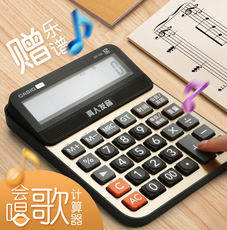 Casio Casio voice calculator GY-120 real person pronunciation large computer large screen financial office dedicated can play music calculator small computer large button