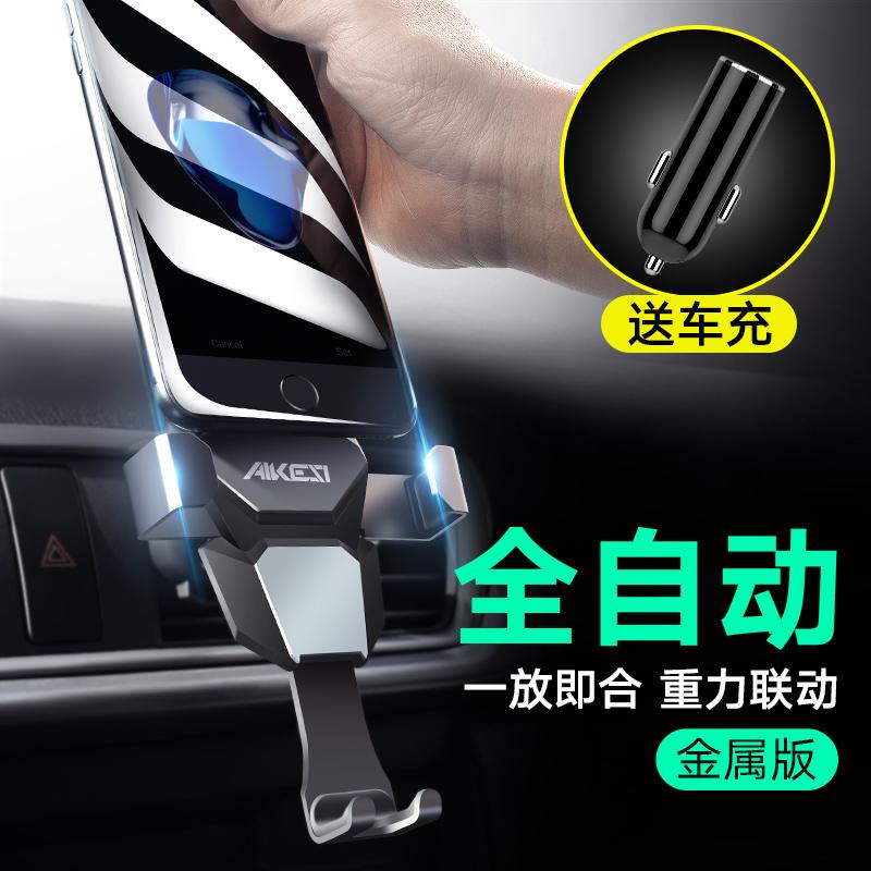 车载手机支架汽车用出风口车上卡扣式车内万能通用型支撑导航支驾