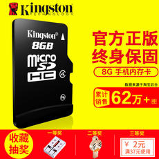 Kingston 8g memory card tf card micro storage sd card tf mobile phone memory card 8g