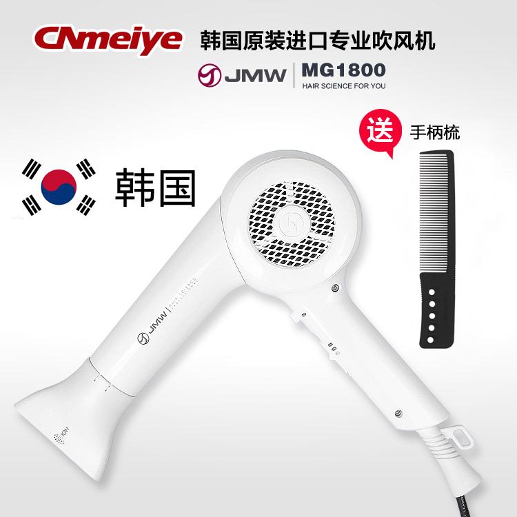 韩国进口JMW电吹风机MG1800发廊专业静音负离子家用冷热造型风筒