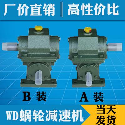 WD型蜗轮蜗杆减速机/变速箱 1.5模/2模/2.5模/3模/4模/5模/6模