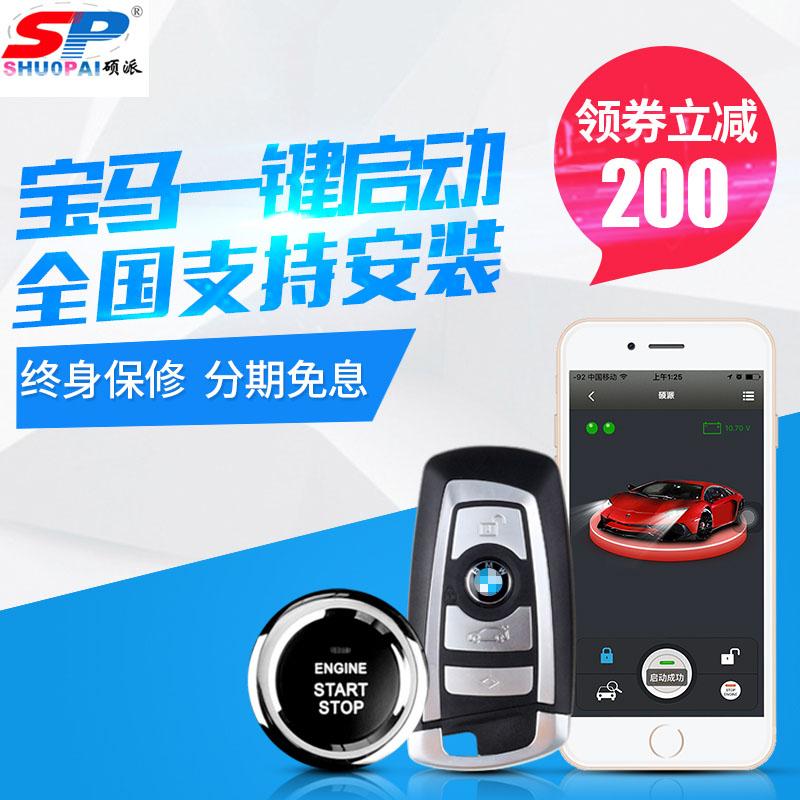 硕派宝马3系5系x3x5汽车一键启动手机远程遥控启动无钥匙进入改装