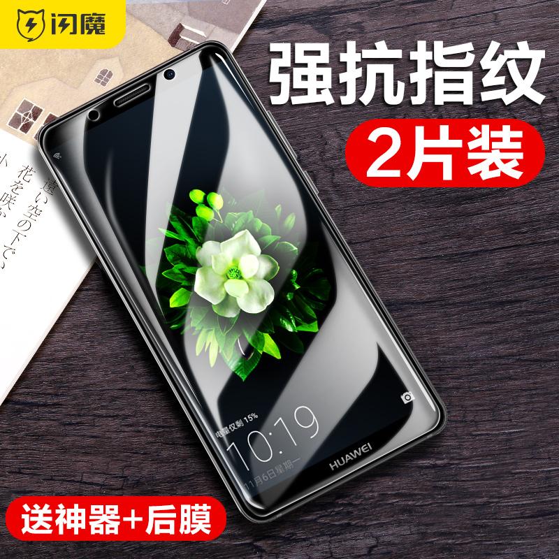闪魔 华为mate10钢化膜抗蓝光Mate10pro高清全屏pro手机玻璃贴膜