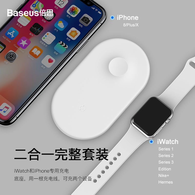 倍思苹果手表4/3/2/1代x/xs充电器iwatch iphone无线apple watch座磁力原装iPhonex充电线通用xs max三代快充