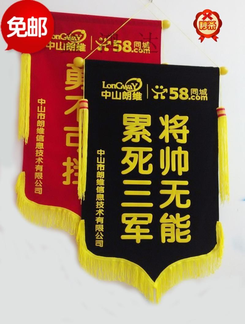 厂家直销高档绒布锦旗定做 发泡立体字流动红旗 黑色旗可定制包邮