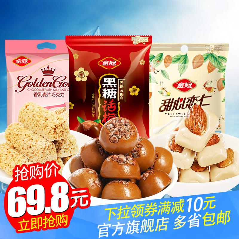 金冠年货零食糖果大礼包3包 话梅糖杏仁味奶糖燕麦味巧克力喜糖