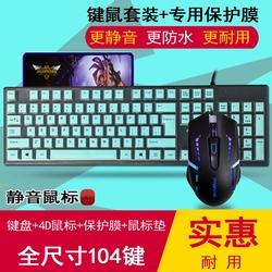 铂科游戏键鼠套装电脑办公家用有线键盘鼠标USB套装台式笔记本吃鸡网吧网咖防水键盘发光鼠标
