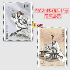 2018-15 Qu Yuan Special Stamp Package 1 set of 2 pieces made of large stamps/philately/collection