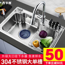 Huadiao kitchen sink package 304 stainless steel pool single basin water bucket sink thickened sink large single slot