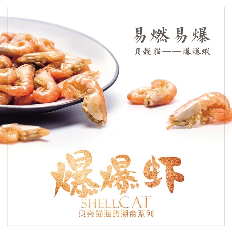 贝壳猫 爆爆虾80g即食香辣虾海鲜零食休闲小吃香酥虾即食脆皮虾