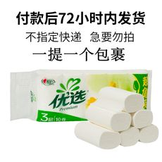 Heart print preferred roll paper baby baby household toilet paper three-layer coreless family toilet paper roll paper