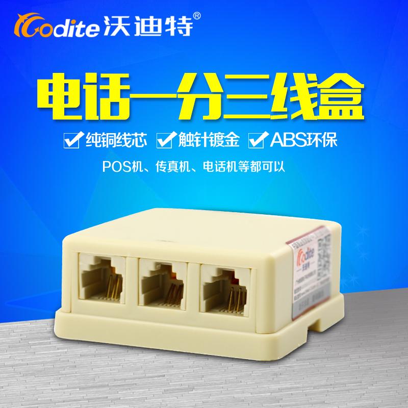 电话机分线盒 分支器 分离器 接线盒 一分三 固话 分机外线接口