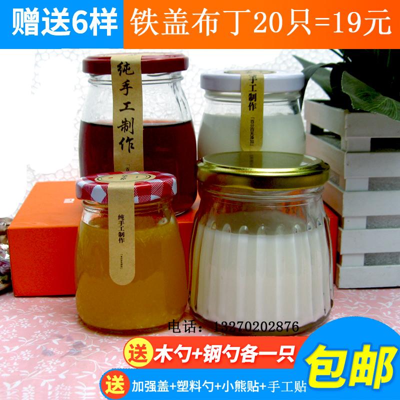 布丁瓶100ml包邮酸奶杯耐高温竖纹丝口铁盖玻璃瓶子燕窝瓶双皮奶