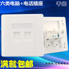 86 type dual port network telephone panel CAT6 six types of network telephone information socket six types of network cable panel
