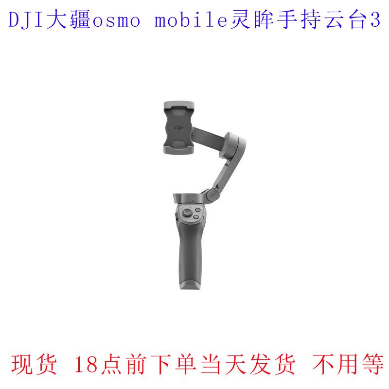 新品现货即发DJI 大疆 Osmo Mobile 灵眸手机云台3防抖手机稳定器