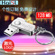 Tender small capacity u disk 128MB stainless steel rotating U disk company gifts 128mU disk corporate custom logo